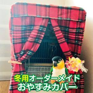 おやすみカバー 冬用 オーダーメイド ケージの3辺合計寸法(横+奥行+高さ)=80〜89.9cm