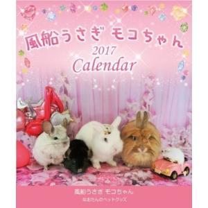 2017年 風船うさぎ モコちゃんカレンダー 1冊...