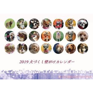 2019年 犬づくし壁掛けカレンダー 1冊