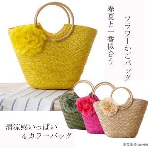 かごバッグ トートバッグ かご バッグ 編みバック レディースバック 花付き かばん カバン ショルダーバッグ 大容量 春 夏 コーデ 人気 4色|nara-amaken