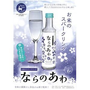 ならのあわ 200ml/奈良豊澤酒造株式会社/リキュール(微発泡)|nara-izumiya