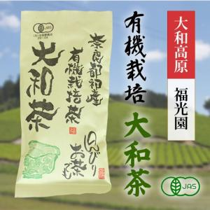 緑茶/煎茶/荒茶/有機栽培大和茶/福光園/お茶/自然の風味引き立つ有機荒茶です/有機緑茶/有機JASマーク取得/90g nara-izumiya