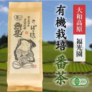 番茶/有機栽培茶/福光園/お茶/さっぱりとした味わいの有機番茶です/有機緑茶/有機JASマーク取得/150g nara-izumiya