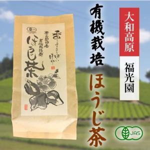 ほうじ茶/焙じ茶/有機栽培茶/福光園/お茶/日本茶/香り高くこうばしい味わいの有機ほうじ茶です/有機緑茶/有機JASマーク取得/170g nara-izumiya