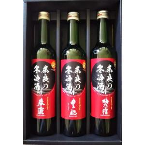 奈良の冬冷酒【春鹿・豊祝・梅乃宿】飲み比べセット 500ml×3本|nara-izumiya