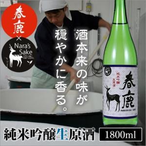 純米吟醸生原酒「春鹿」1800ml/奈良県産ひのひかり/生酒/非加熱/冷酒/純米吟醸酒|nara-izumiya