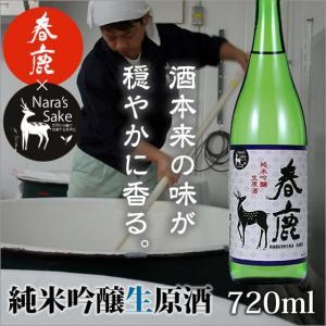 純米吟醸生原酒「春鹿」720ml/奈良県産ひのひかり/生酒/非加熱/冷酒/純米吟醸酒|nara-izumiya