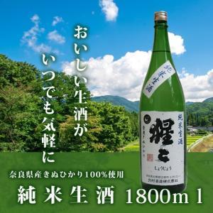 「北村酒造」猩々(しょうじょう)純米生原酒1800ml|nara-izumiya