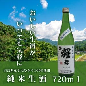 「北村酒造」猩々(しょうじょう)純米生原酒720ml|nara-izumiya