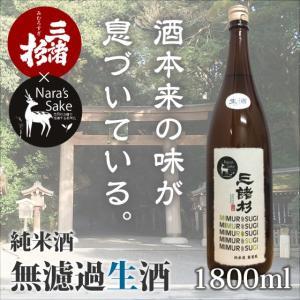 「三諸杉」純米無濾過生酒1800ml/奈良県産露葉風/生酒/非加熱/冷酒/純米酒|nara-izumiya
