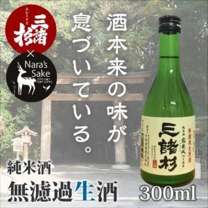 「三諸杉」純米無濾過生酒300ml/奈良県産露葉風/生酒/非加熱/冷酒/純米酒|nara-izumiya