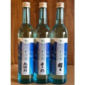 奈良の夏冷酒【三諸杉・豊祝・猩々】飲み比べセット 500ml×3本|nara-izumiya