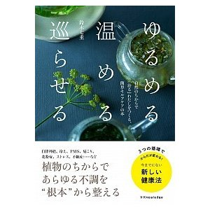 ゆるめる・温める・巡らせる|nara-tsutayabooks