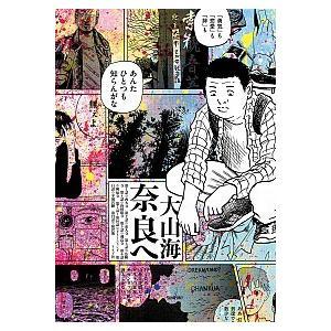 奈良へ nara-tsutayabooks
