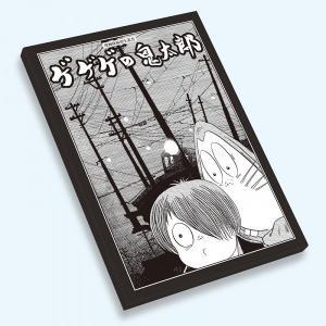 ゲゲゲの鬼太郎 <漫画原稿再生叢書> nara-tsutayabooks