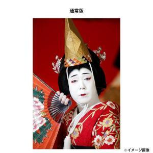 五代目 尾上菊之助<通常版>|nara-tsutayabooks