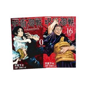 呪術廻戦0~16巻セット|nara-tsutayabooks