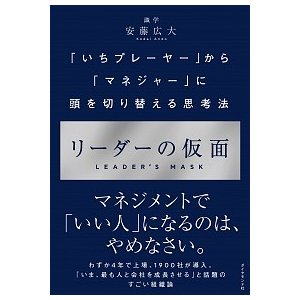 リーダーの仮面|nara-tsutayabooks