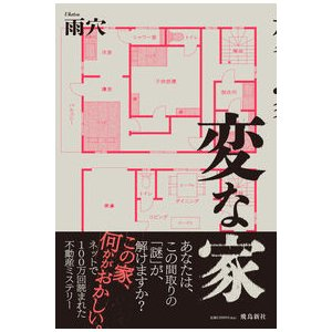 変な家|nara-tsutayabooks