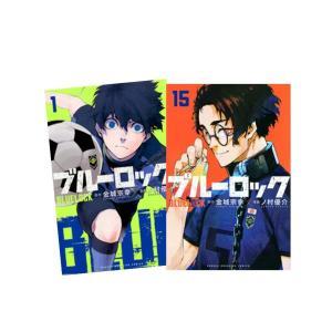 【特典付き】ブルーロック1~15巻セット(最新刊) nara-tsutayabooks