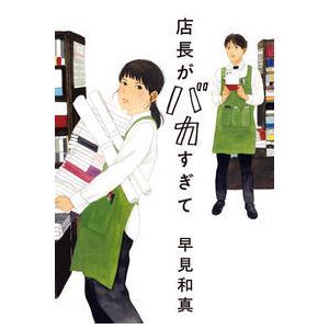 店長がバカすぎて|nara-tsutayabooks