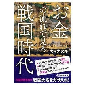 お金の流れで見る戦国時代|nara-tsutayabooks