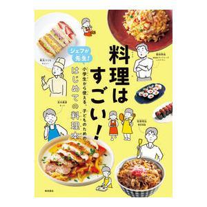 料理はすごい!- シェフが先生!小学生から使える、子どものための、はじめての料理本-|nara-tsutayabooks