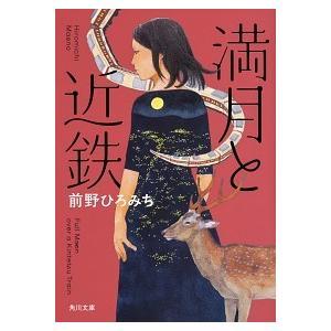 満月と近鉄|nara-tsutayabooks