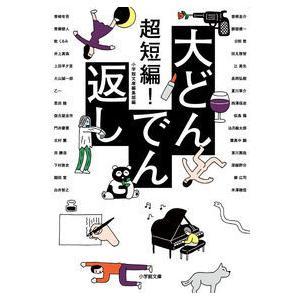 超短編! 大どんでん返し|nara-tsutayabooks
