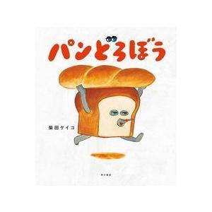 パンどろぼう|nara-tsutayabooks