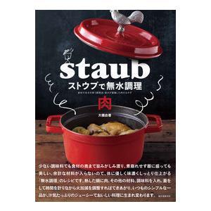 ストウブで無水調理 肉|nara-tsutayabooks