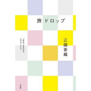 旅ドロップ|nara-tsutayabooks