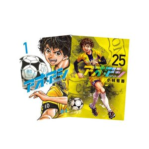 アオアシ 1〜25巻セット|nara-tsutayabooks