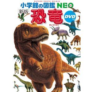 小学館の図鑑NEO〔新版〕 恐竜 DVDつき|nara-tsutayabooks