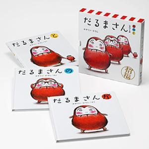 「だるまさん」シリーズ「が・の・と」 3冊ケース入り|nara-tsutayabooks