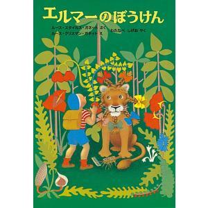 エルマーのぼうけん|nara-tsutayabooks