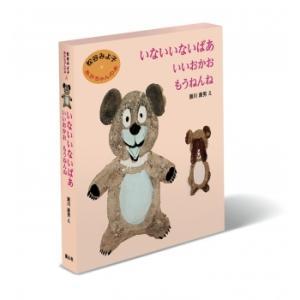 松谷みよ子 あかちゃんの本 Aセット (全3巻) |nara-tsutayabooks