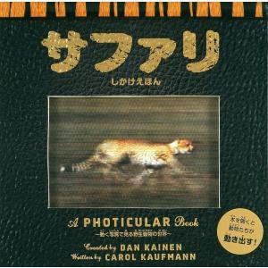 サファリ|nara-tsutayabooks