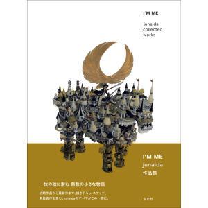 I'M ME junaida collected works|nara-tsutayabooks