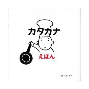 カタカナえほん|nara-tsutayabooks