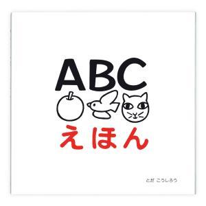 ABCえほん|nara-tsutayabooks