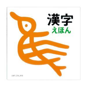 漢字えほん|nara-tsutayabooks