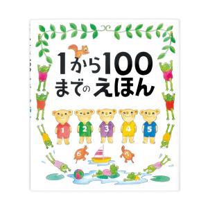 1から100までのえほん|nara-tsutayabooks