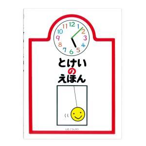 とけいのえほん|nara-tsutayabooks