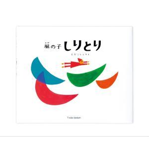 風の子しりとり|nara-tsutayabooks