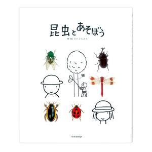 昆虫とあそぼう|nara-tsutayabooks