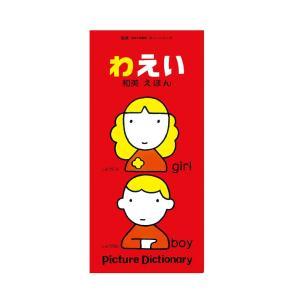 和英えほん|nara-tsutayabooks