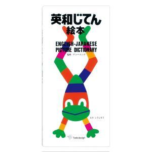 英和じてん絵本|nara-tsutayabooks