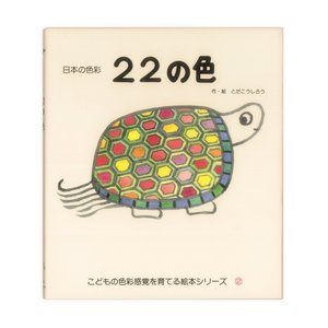 22の色|nara-tsutayabooks