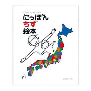 にっぽん地図絵本|nara-tsutayabooks